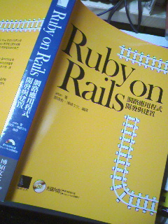 Ruby on Rails表紙
